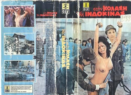 Kadınlar Adası (The Bamboo House of Dolls) 1973 Dvdrip.x264 Dual Türkce Dublaj BB66 (3) - barbarus